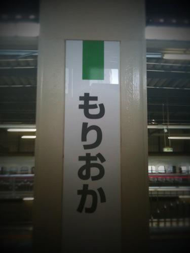 IMG_2612盛岡.jpg