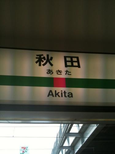 IMG_6807秋田駅.jpg