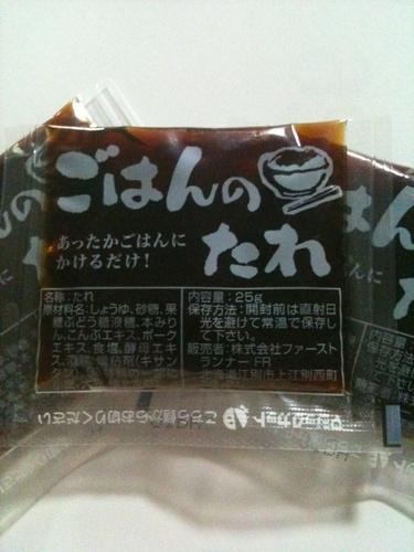 IMG_6807豚どんのたれ.jpg
