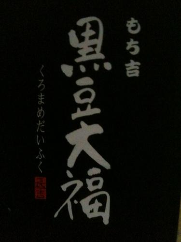 IMG_6807黒豆大福.jpg