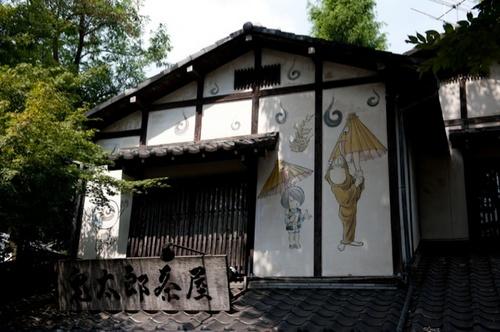 IMG_7544鬼太郎茶屋2.jpg