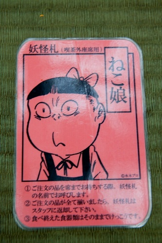 IMG_7923鬼太郎茶屋4.jpg